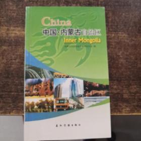 中国内蒙古自治区