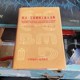英汉-汉英建材工业大词典