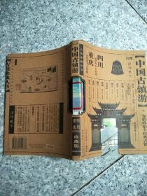 中国古镇游珍藏版:福建・广东   原版内页干净