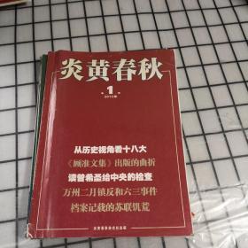 炎黄春秋杂志2013年1.2.5.6.10.11六本合售