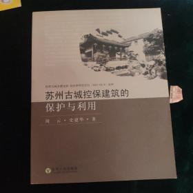 苏州古城控保建筑的保护与利用