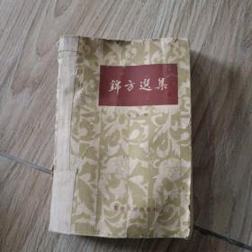 锦方选集(草药部)1963年一版一印