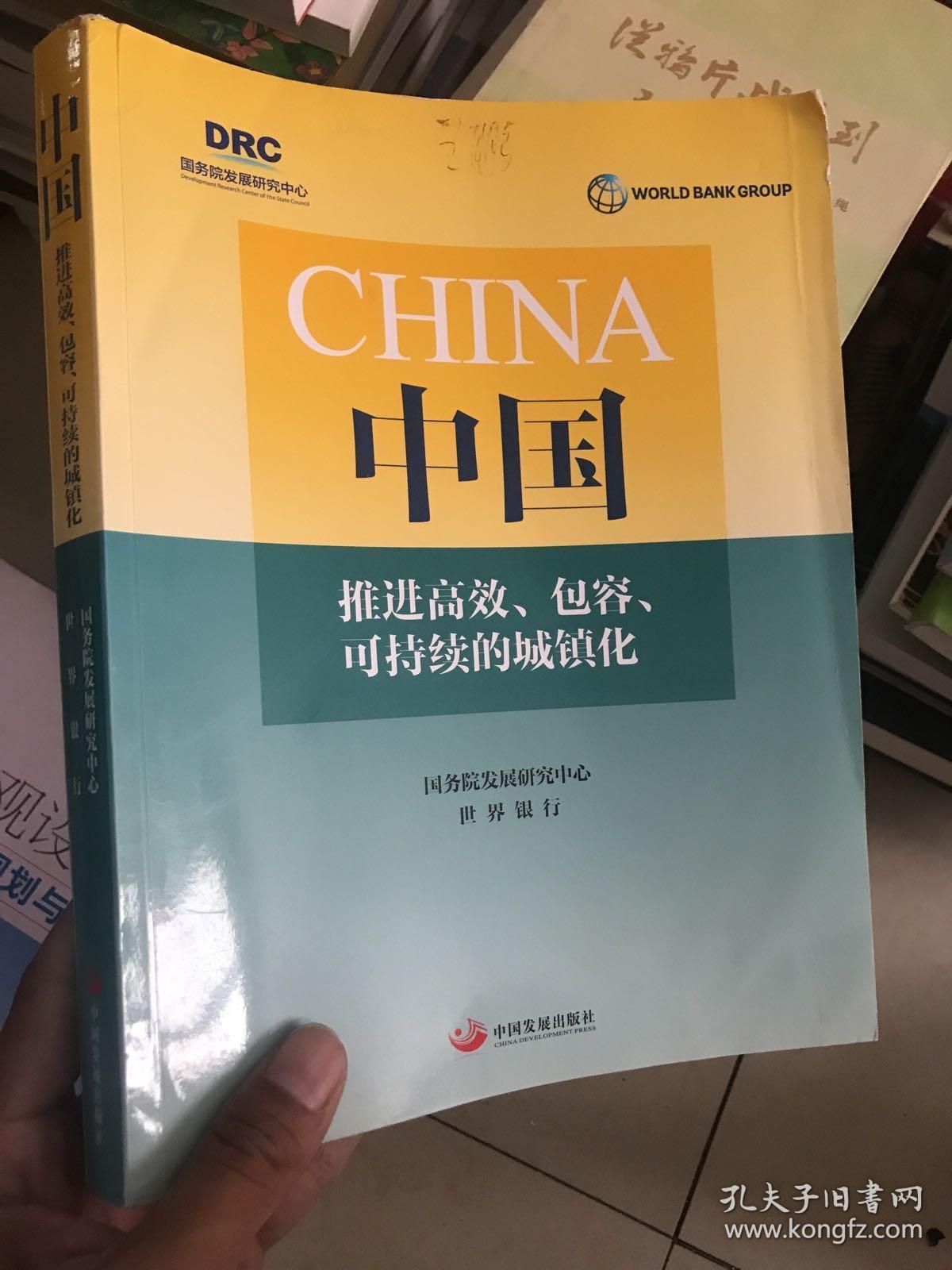 中国推进高效、包容、可持续的城镇化
