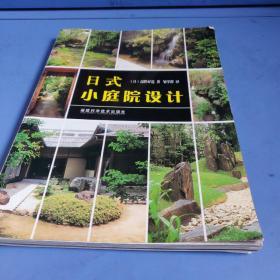 日式小庭院设计
