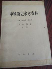 中国通史参考资料 古代部分 第一分册