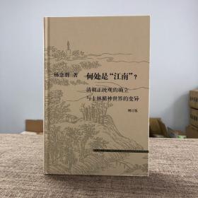 """杨念群签名钤印《何处是""""江南""""?》(增订版)(精装)  包邮(不含新疆、西藏)"""