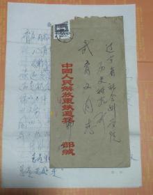 郭维城'信札2页(带封)。原铁道部部长
