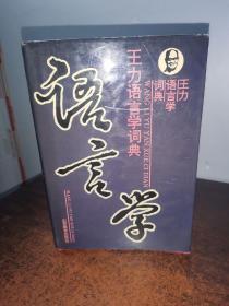 王力语言学词典