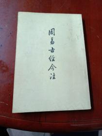 《周易古经今注》中华书局香港分局63年版80年重印