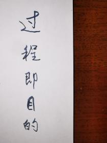 """不妄不欺斋藏品:史铁生签名题词""""过程即目的"""",16.8×24cm厚纸。 怎样拯救意义虚无的生命的存在?史铁生《命若琴弦》和法国存在主义哲学大师加缪《西西弗神话》,给出了具有美学意义的拯救方案:过程即目的,藉此超越生存的悲剧。"""