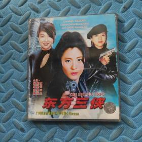 东方三侠 2CD