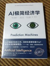 AI极简经济学(未拆封全新