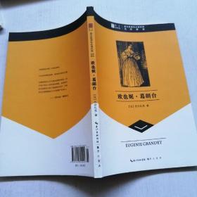 欧也妮·葛朗台-崇文读书馆