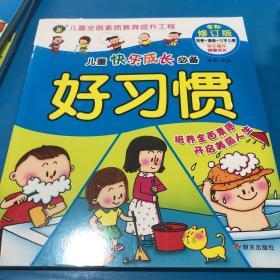 河马文化 M全新修订版儿童快乐成长系列 好习惯(品佳)