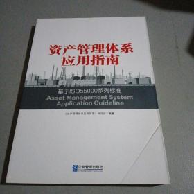 资产管理体系应用指南:基于ISO55000系列标准