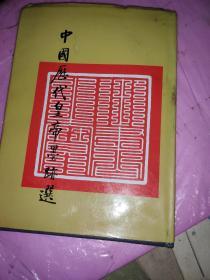 中国历代皇帝墨迹选