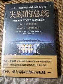 失踪的总统(未拆封全新