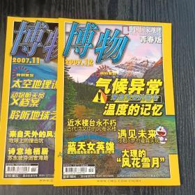 博物2007年11、12册合售