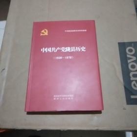 中国共产党陇县历史(1939——1978)