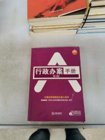 行政办案手册(第9版)【满30包邮】【附光盘】