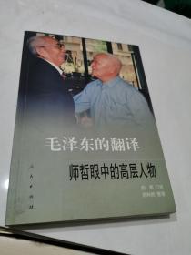毛泽东的翻译:师哲眼中的高层人物