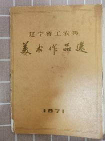 辽宁工农兵美术作品(32张全 1972年一版一印)