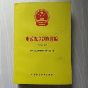财政规章制度选编:1999年7~12月