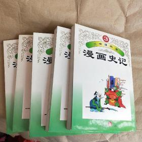 三味漫画屋—漫画史记 (1-5册 )
