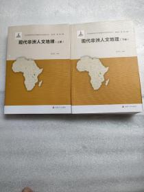 现代非洲人文地理上下册