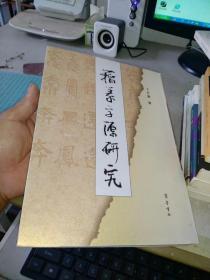 籀篆字源研究