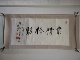 昌明   44*95 自鉴