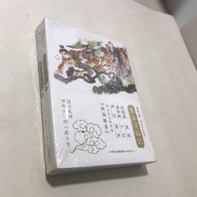纸上寻仙记(套装共2册)[未拆封]