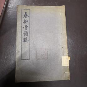 春柳堂诗稿【老线装本】