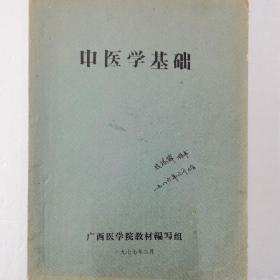中医学基础(广西医学院1977年出版)