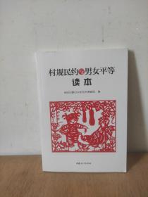 村规民约与男女平等读本
