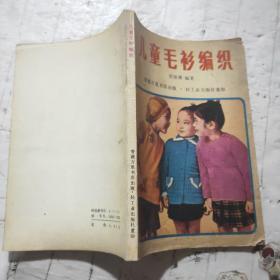 儿童毛衫编织