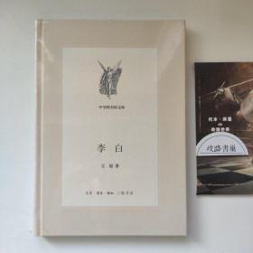 李白(新版中学图书馆文库)