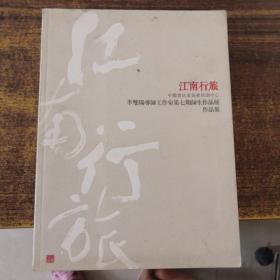 江南行旅:中国书法家协会培训中心 李双阳导师工作室第七期师生作品展作品集