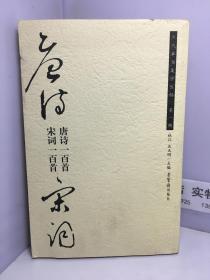 历代草书集字丛帖第一辑:唐诗一百首·宋词一百首