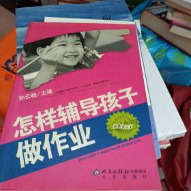 怎样辅导孩子做作业