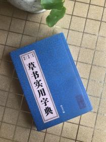 草书实用字典 近全新