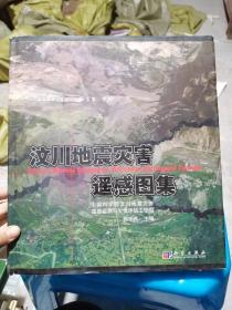 汶川地震灾害遥感图集