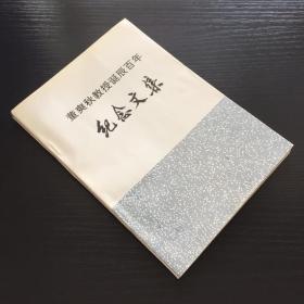 董爽秋教授诞辰百年纪念文集