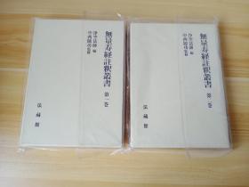 无量寿经注释全书 日文