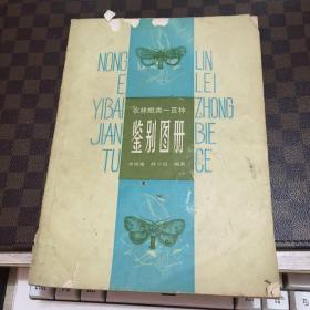 农林蛾类一百种鉴别图册
