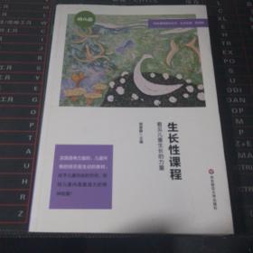 生长性课程:看见儿童生长的力量(特色课程建设丛书,幼儿园案例)