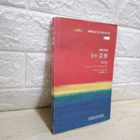 斑斓阅读·外研社英汉双语百科书系:简析荣格