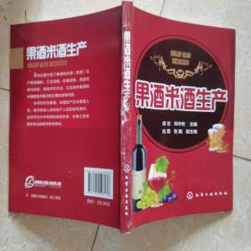 果酒米酒生产