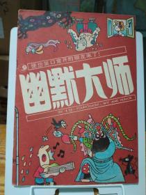 幽默大师1989.4