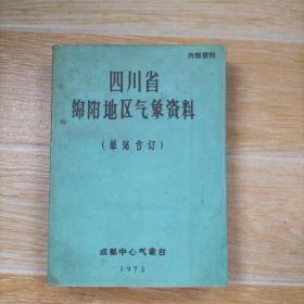 四川省绵阳地区气象资料(单站合订)